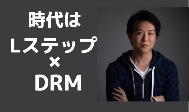 """時代は""""Lステップ×DRM""""!?Lステップの魅力や具体的なマーケティング実例を紹介"""