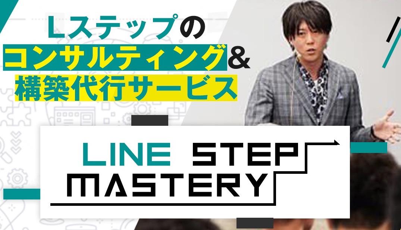 Lステップのコンサルティング&構築代行サービス『LINE STEP MASTERY』のご案内