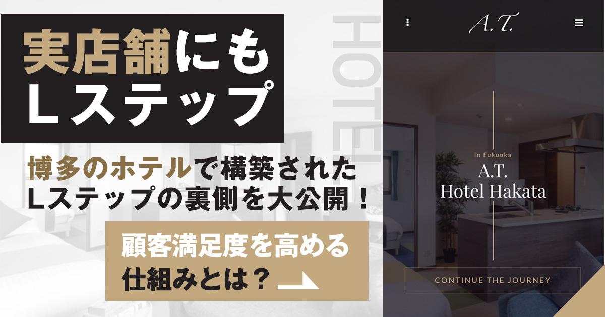 【実店舗にもLステップ】博多のホテルで構築されたLステップの裏側を大公開!顧客満足度を高める仕組みとは?