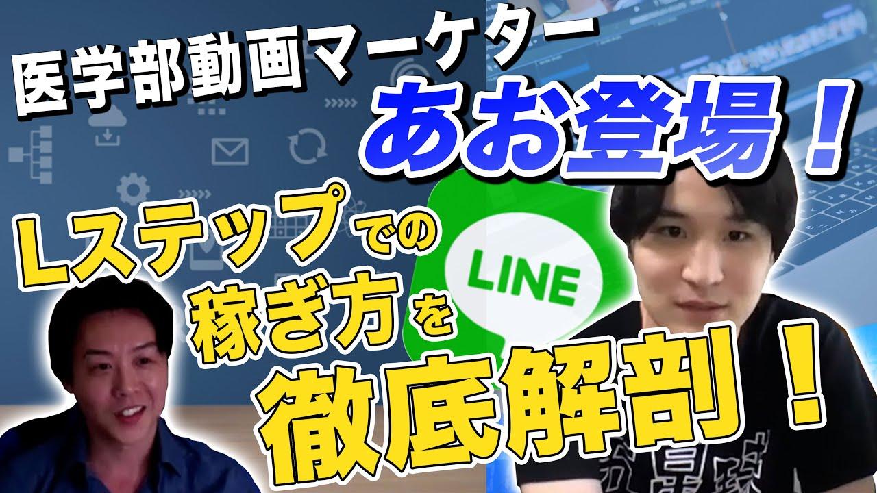 Lステップで月収を4倍にした青笹寛史さんに「Lステップ構築代行」で稼いだ手法を徹底取材!