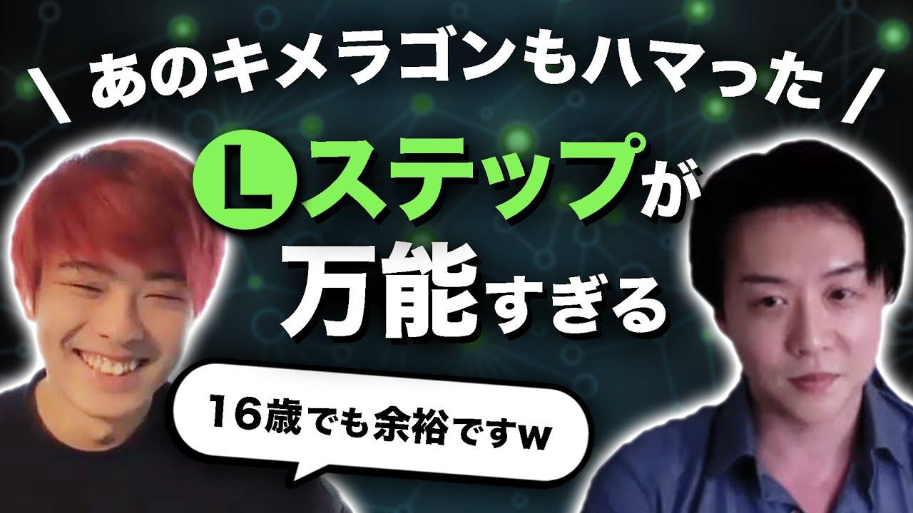 【実績者】中学生で月収1,000万円を突破したキメラゴンさんに「Lステップを活用した商品販売」について取材