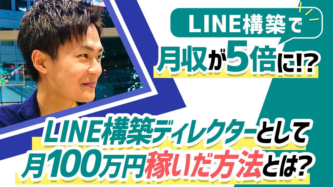 LINE構築で『手取り18万円→月100万円』に!?今構築代行がチャンスな理由や実際に月100万円稼いだ方法とは?