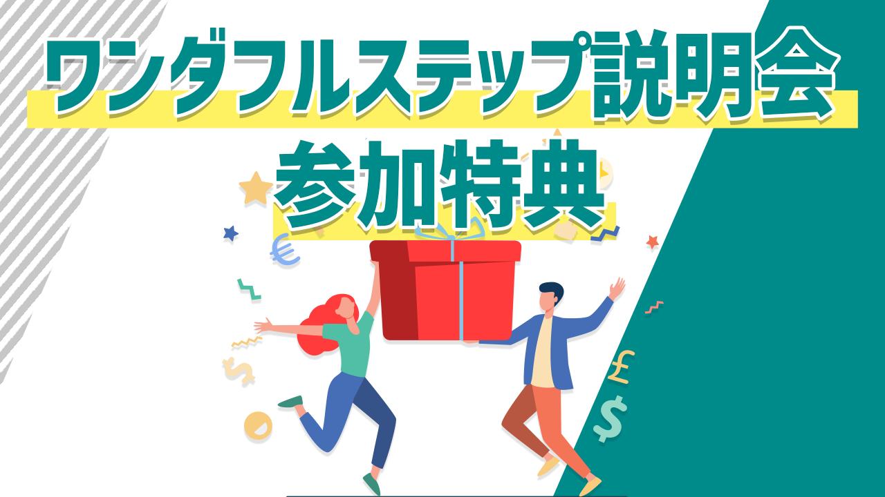 〜ワンダフルステップ説明会参加特典〜
