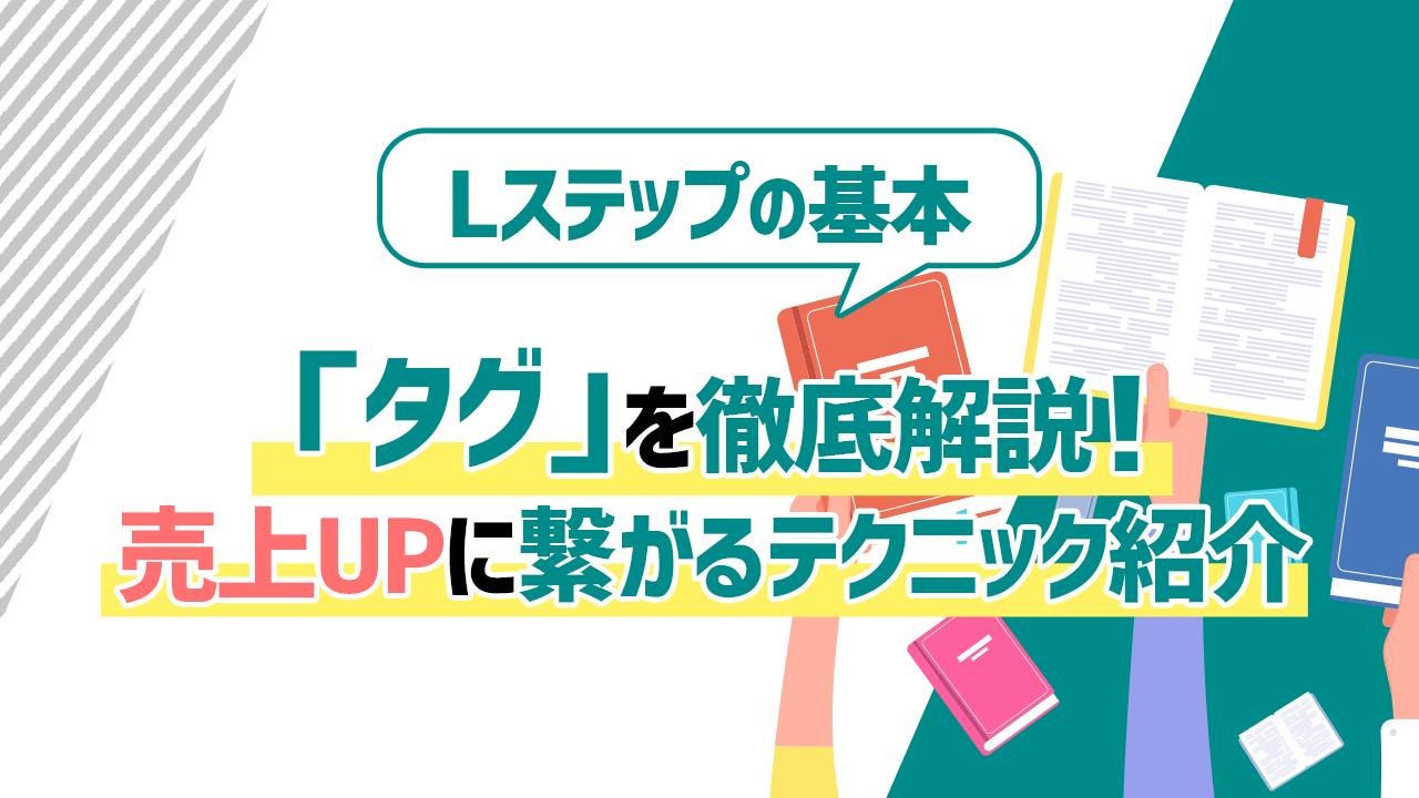 【超重要】Lステップの基本「タグ」を徹底解説!売上UPに繋がるテクニック紹介