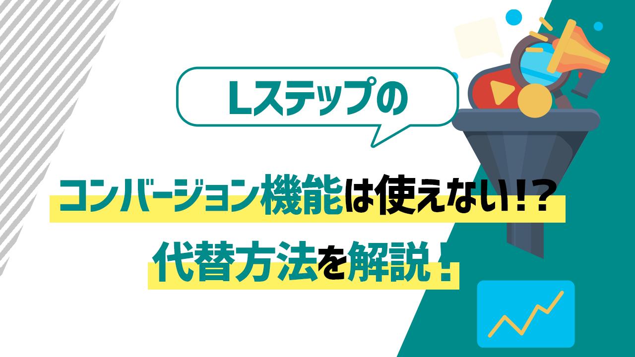 【悲報】Lステップのコンバージョン機能は使えない!?代替方法を解説!