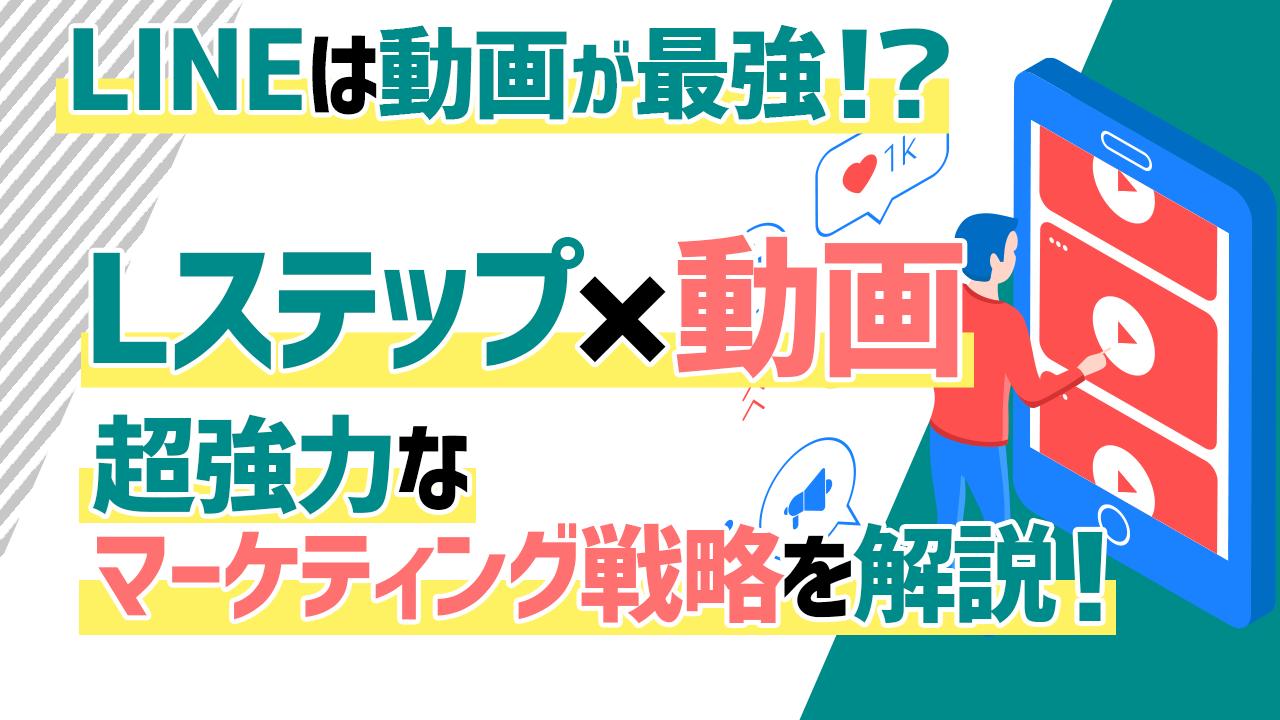【反応率UP】LINEは動画が最強!?Lステップ×動画の超強力なマーケティング戦略を解説!