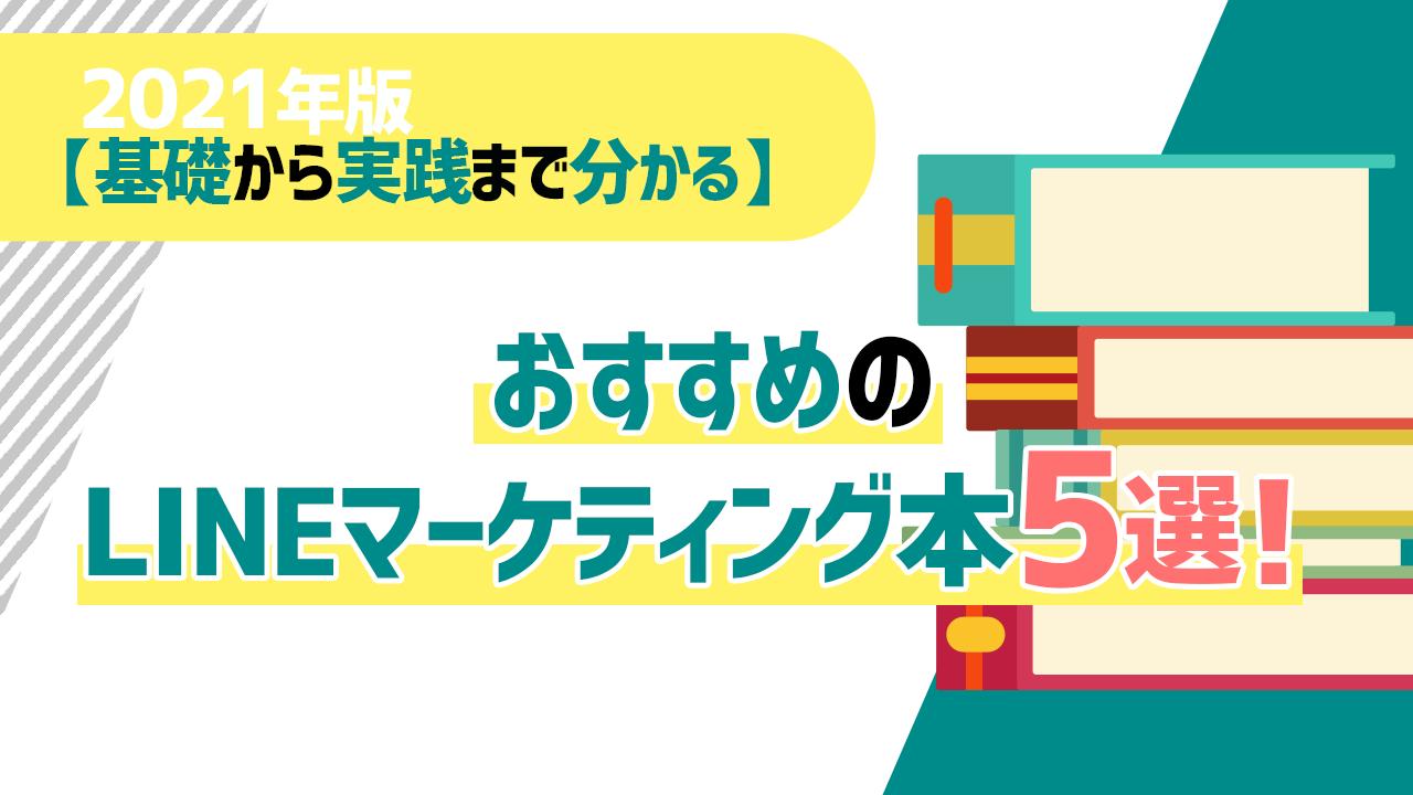 【2021年版】おすすめのLINEマーケティング本5選!【基礎から実践まで分かる】