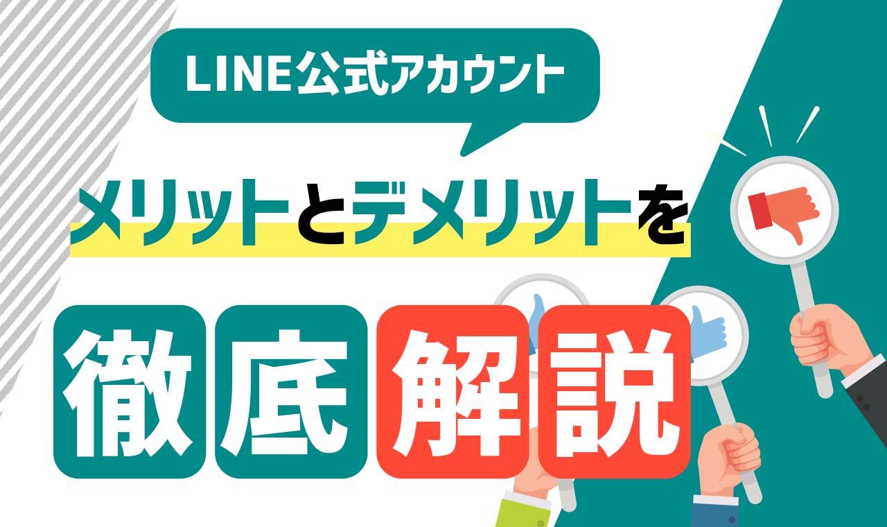LINE公式アカウントのメリットとデメリットを徹底解説!どんな人におすすめ?